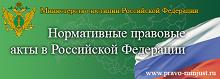 НПА В Российской Федерации